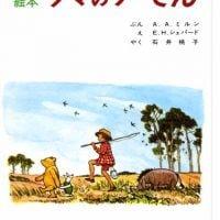 絵本「クマのプーさん」の表紙