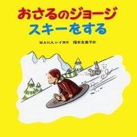 絵本「おさるのジョージ スキーをする」の表紙