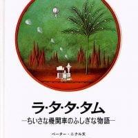 絵本「ラ・タ・タ・タム」の表紙