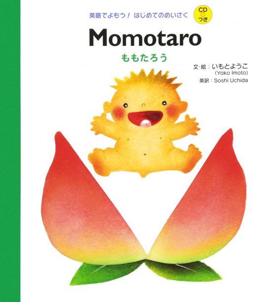 絵本「Momotaro ももたろう」の表紙