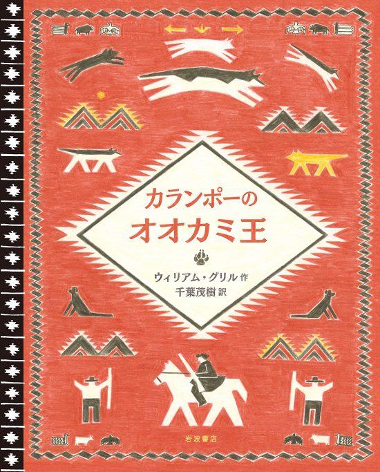 絵本「カランポーのオオカミ王」の表紙