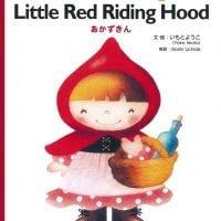絵本「Little Red Riding Hood あかずきん」の表紙