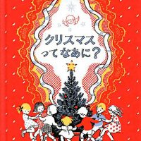 絵本「クリスマスってなあに?」の表紙