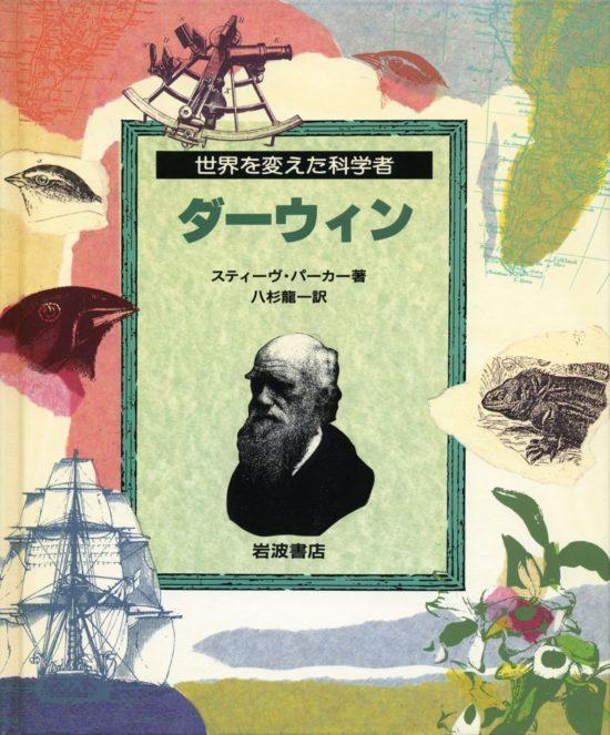 絵本「ダーウィン」の表紙