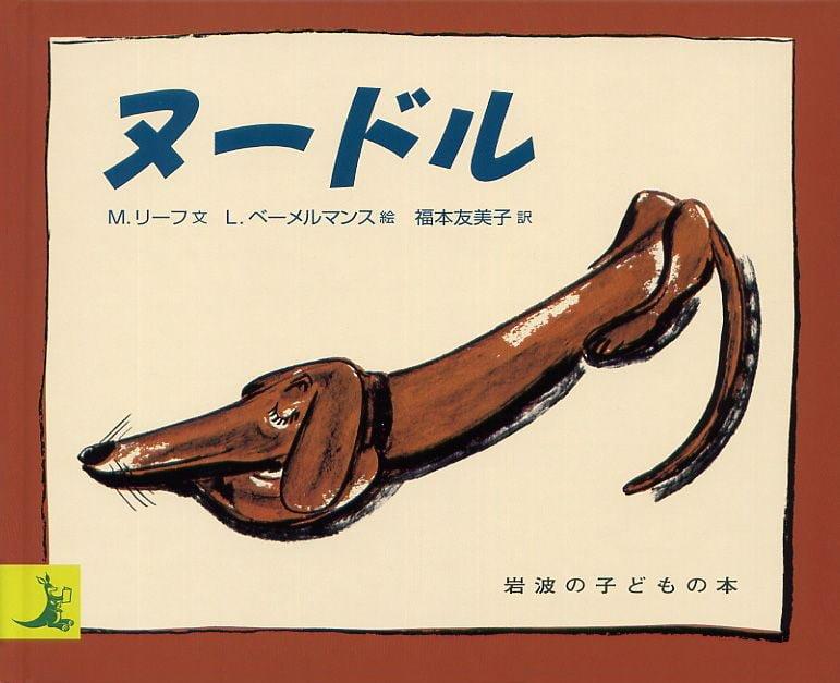 絵本「ヌードル」の表紙