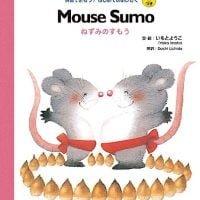 絵本「Mouse Sumo ねずみのすもう」の表紙