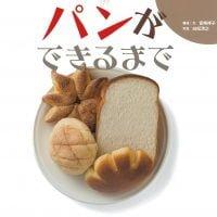 絵本「パンができるまで」の表紙