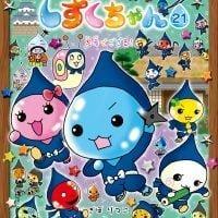 絵本「しずくちゃん21」の表紙