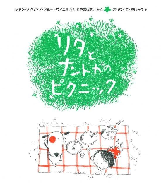 絵本「リタとナントカのピクニック」の表紙