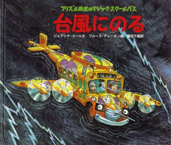 絵本「台風にのる」の表紙