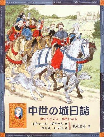 絵本「中世の城日誌」の表紙