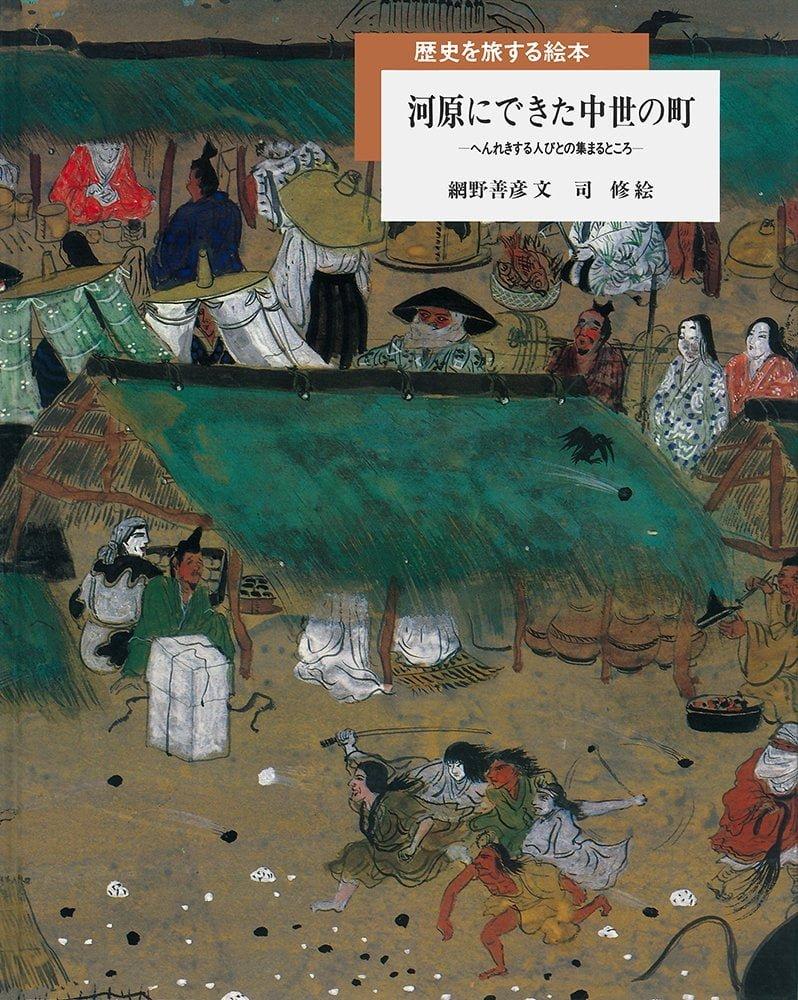 絵本「河原にできた中世の町」の表紙