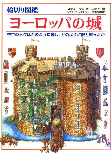 絵本「ヨーロッパの城」の表紙