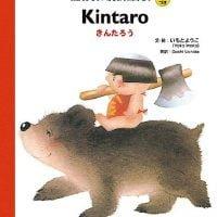 絵本「Kintaro きんたろう」の表紙