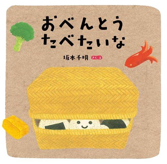 絵本「おべんとう たべたいな」の表紙