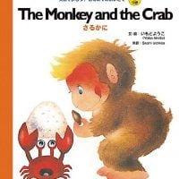 絵本「The Monkey and the Crab さるかに」の表紙