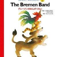 絵本「The Bremen Band ブレーメンのおんがくたい」の表紙