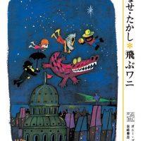 絵本「飛ぶワニ」の表紙