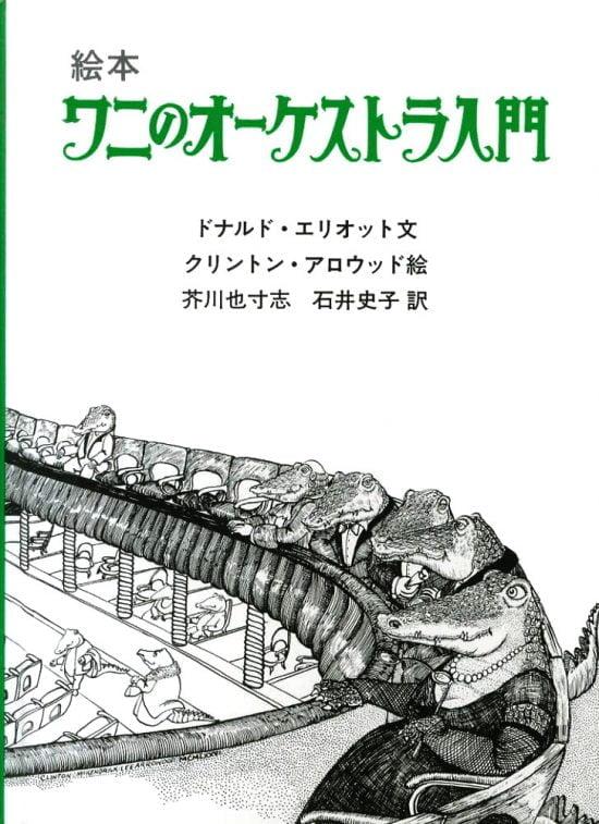 絵本「ワニのオーケストラ入門」の表紙
