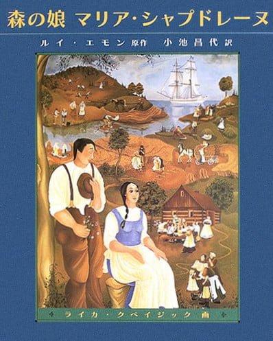 絵本「森の娘マリア・シャプドレーヌ」の表紙