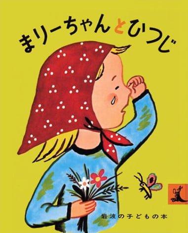 絵本「まりーちゃんとひつじ」の表紙