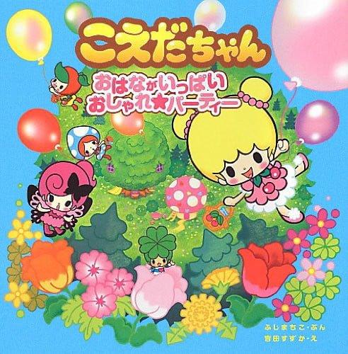 絵本「おはながいっぱい おしゃれ☆パーティー」の表紙