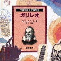 絵本「ガリレオ」の表紙