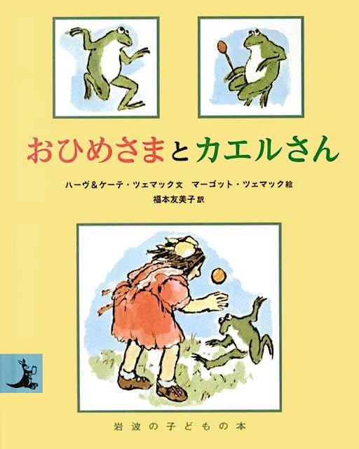 絵本「おひめさまとカエルさん」の表紙