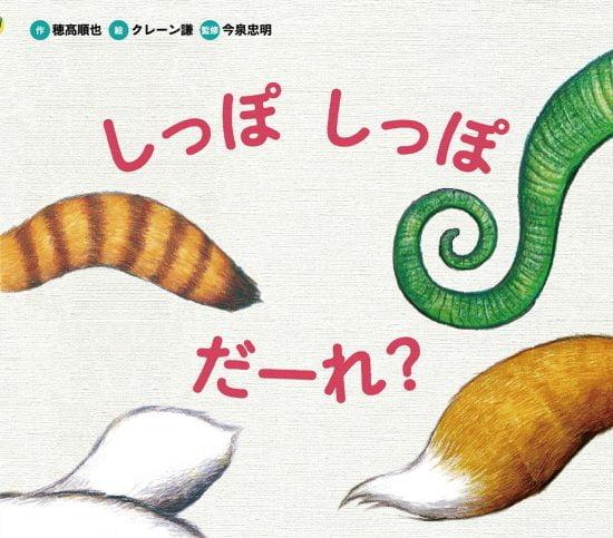 絵本「しっぽ しっぽ だーれ?」の表紙