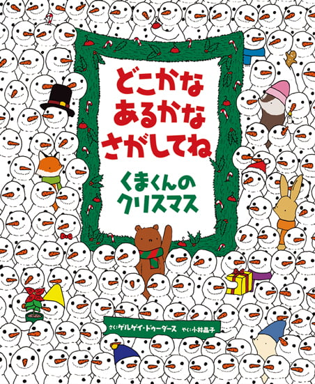 絵本「どこかな あるかな さがしてね くまくんのクリスマス」の表紙