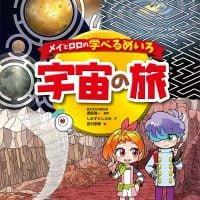 絵本「メイとロロの学べるめいろ 宇宙の旅」の表紙