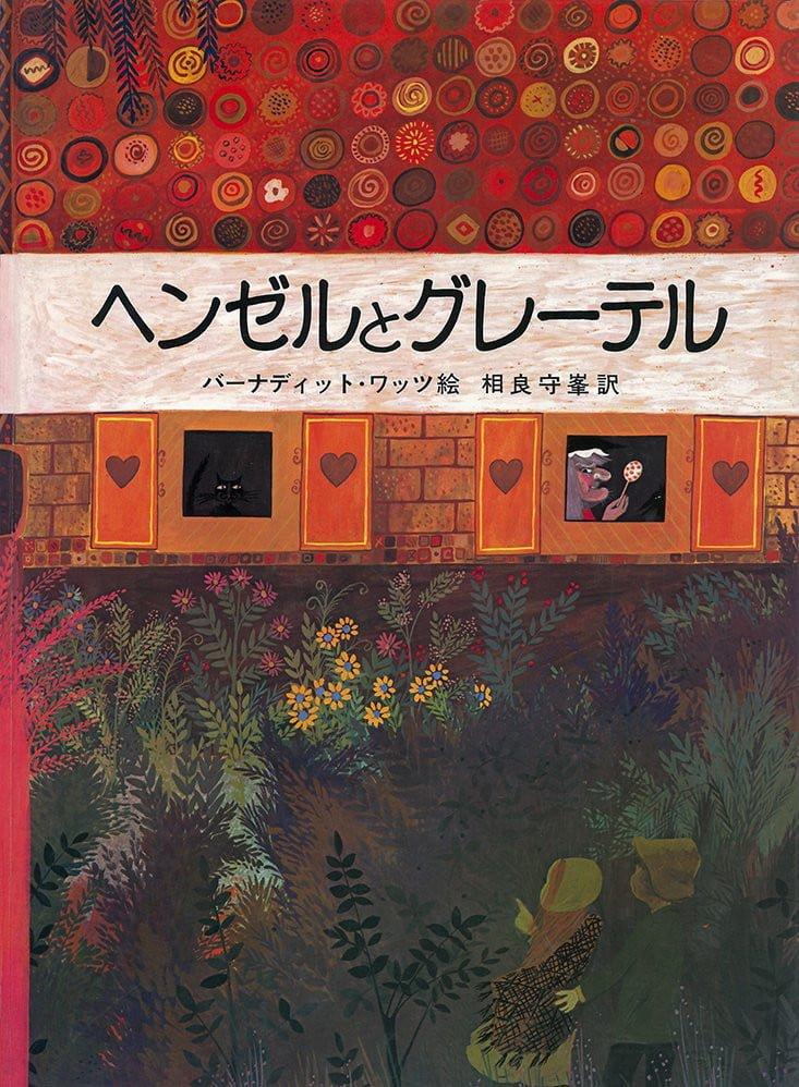 絵本「ヘンゼルとグレーテル」の表紙