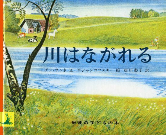絵本「川はながれる」の表紙