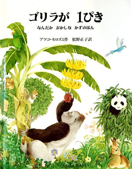 絵本「ゴリラが1ぴき」の表紙