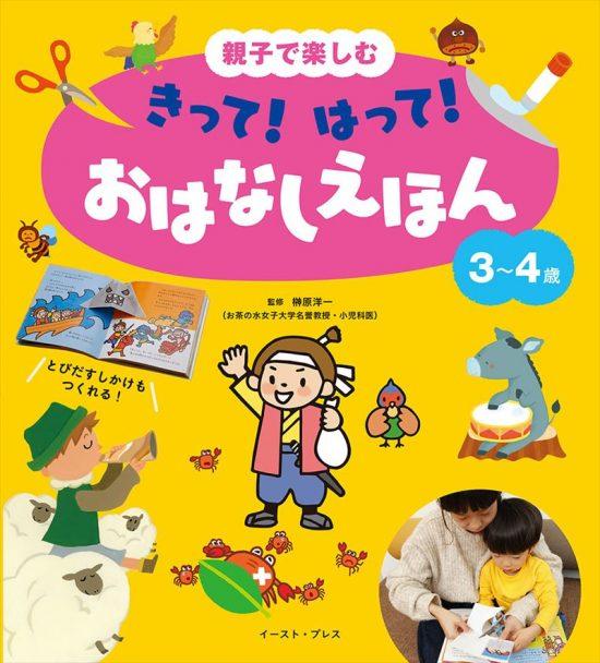 絵本「親子で楽しむ きって! はって! おはなしえほん 3~4歳」の表紙