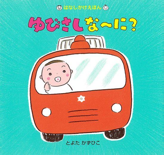 絵本「ゆびさしな〜に?」の表紙