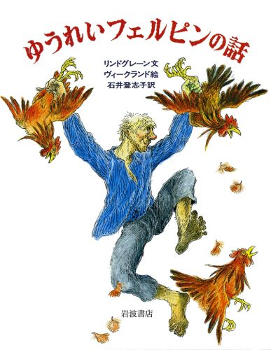 絵本「ゆうれいフェルピンの話」の表紙