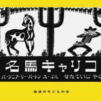 絵本「名馬キャリコ」の表紙