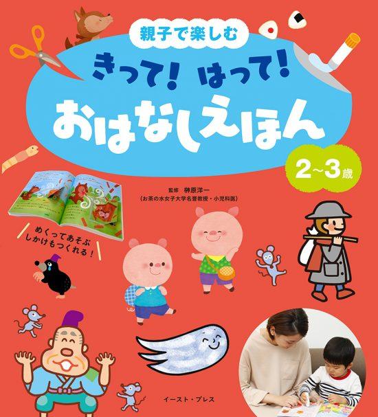 絵本「親子で楽しむ きって! はって! おはなしえほん 2~3歳」の表紙