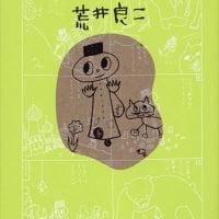 絵本「ホソミチくん」の表紙