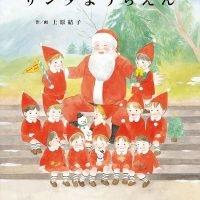 絵本「サンタようちえん」の表紙