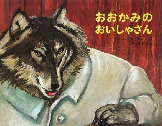 絵本「おおかみのおいしゃさん」の表紙