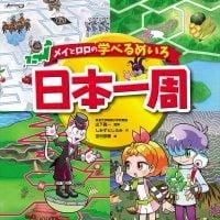 絵本「メイとロロの学べるめいろ 日本一周」の表紙