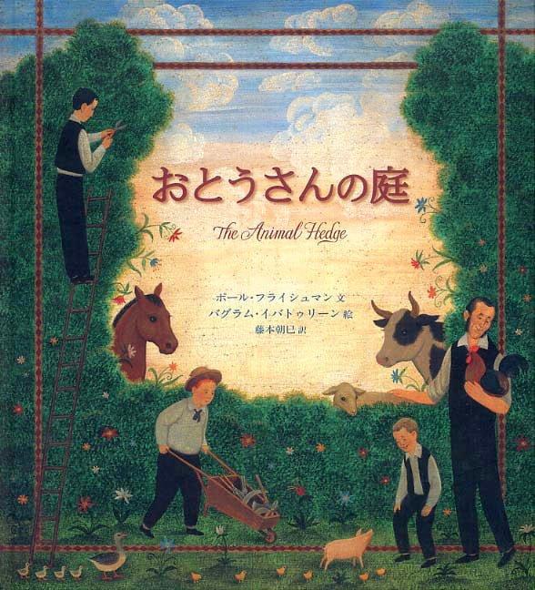 絵本「おとうさんの庭」の表紙