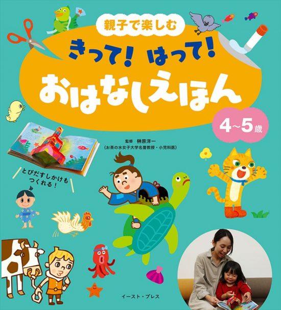 絵本「親子で楽しむ きって! はって! おはなしえほん 4~5歳」の表紙