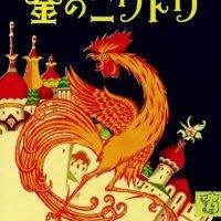 絵本「金のニワトリ」の表紙
