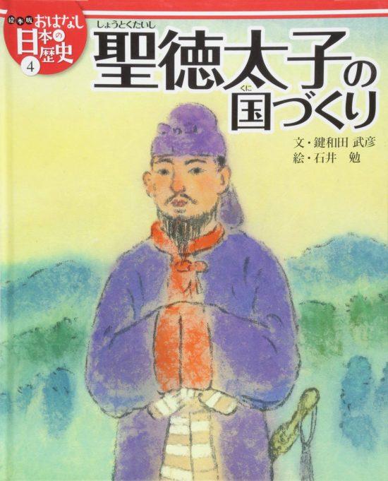絵本「聖徳太子の国づくり」の表紙
