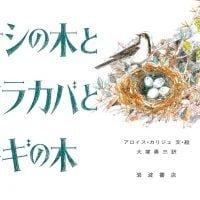 絵本「ナシの木とシラカバとメギの木」の表紙