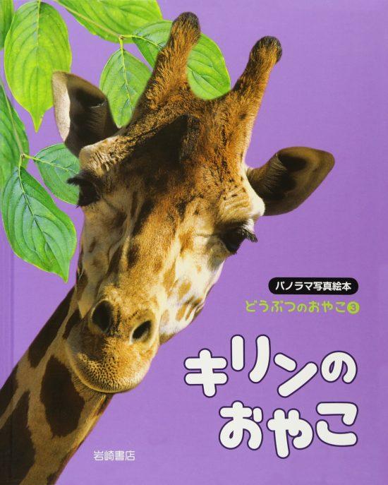 絵本「キリンのおやこ」の表紙
