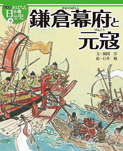 絵本「鎌倉幕府と元寇」の表紙